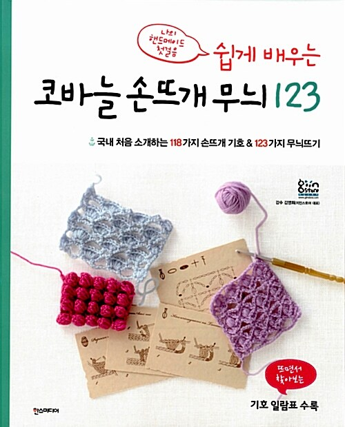 쉽게 배우는 코바늘 손뜨개 무늬 123