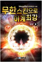 무한스킨으로 이계최강 8 (완결)