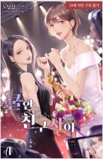 [세트] [GL] 쿨한 친구 사이 (총5권/완결)