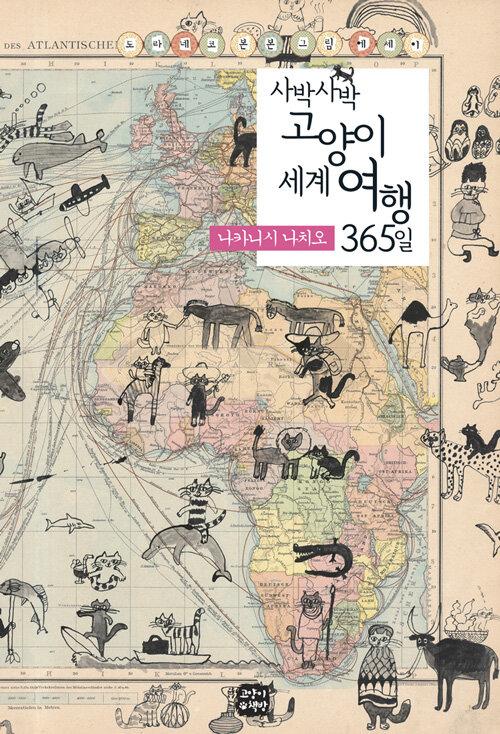 사박사박 고양이 세계 여행 365일