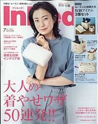 In Red (インレッド) 2020年 07月號 [雜誌] (月刊, 雜誌)