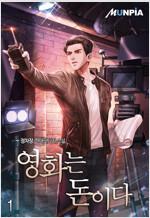 [세트] 영화는 돈이다 (총9권/완결)