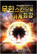 [세트] 무한스킨으로 이계최강 (총8권/완결)