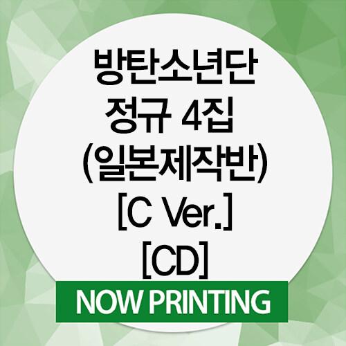 [수입] 방탄소년단 - MAP OF THE SOUL : 7 ~ THE JOURNEY [C Ver.][LIMITED]
