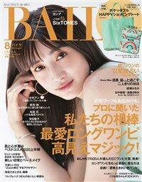 BAILA (バイラ) 2020年 08月號 [雜誌]