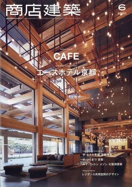 商店建築 2020年6月號 特集/カフェ [雜誌]