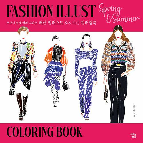패션 일러스트 S/S 시즌 컬러링북
