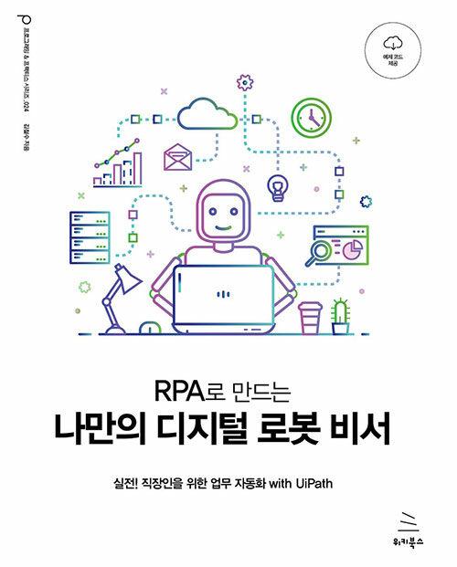 RPA로 만드는 나만의 로봇 비서