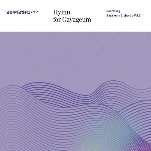 금송가야금연주단 - Hymn for Gayageum