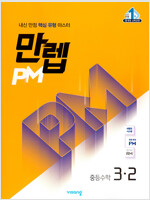 만렙 PM 중등 수학 3-2 (2020년)