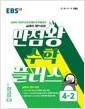 EBS 만점왕 수학 플러스 4-2 (2020년)
