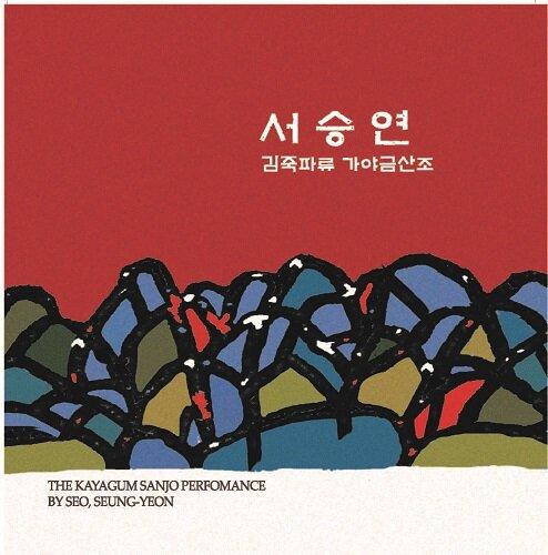 서승연 - 서승연, 김죽파류 가야금 산조