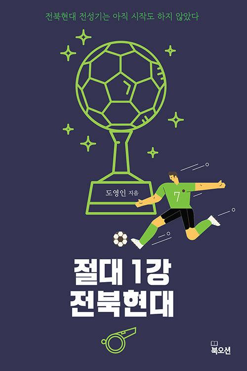절대 1강 전북현대