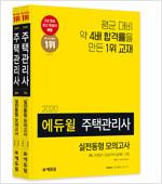 [세트] 2020 에듀윌 주택관리사 1.2차 실전동형 모의고사 세트 - 전2권