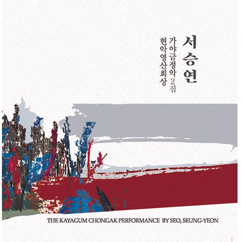 서승연 - 서승연 가야금 정악2집 현악영산회상