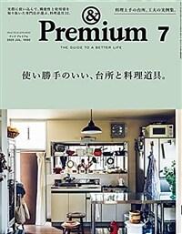 &Premium(アンド プレミアム) 2020年 07 月號