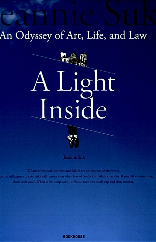 A Light Inside (<내가 보고 싶었던 세계> 영문판)