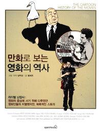 (만화로 보는) 영화의 역사 : 라이벌 난장사