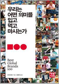 우리는 어떤 의미를 입고 먹고 마시는가 - Best Global Brands 100