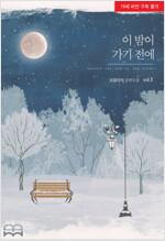 [세트] [GL] 이 밤이 가기 전에 (총3권/완결)