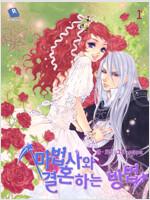 [세트] 마법사와 결혼하는 방법 (총6권/완결)