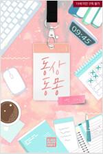 [세트] [BL] 동상동몽 (총2권/완결)