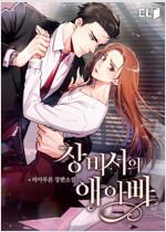 [세트] 장 비서의 애 아빠 (총3권/완결)