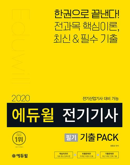 2020 에듀윌 전기기사 전기산업기사 필기 기출PACK
