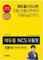 2020 에듀윌 NCS 모듈형 기본서