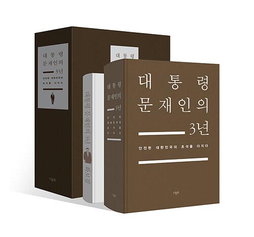 대통령 문재인의 3년 - 전2권