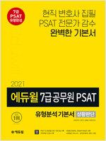 2021 에듀윌 7급 공무원 PSAT 유형분석 기본서 상황판단