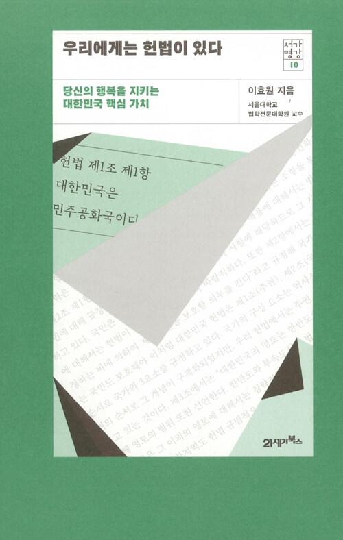 우리에게는 헌법이 있다 : 당신의 행복을 지키는 대한민국 핵심 가치