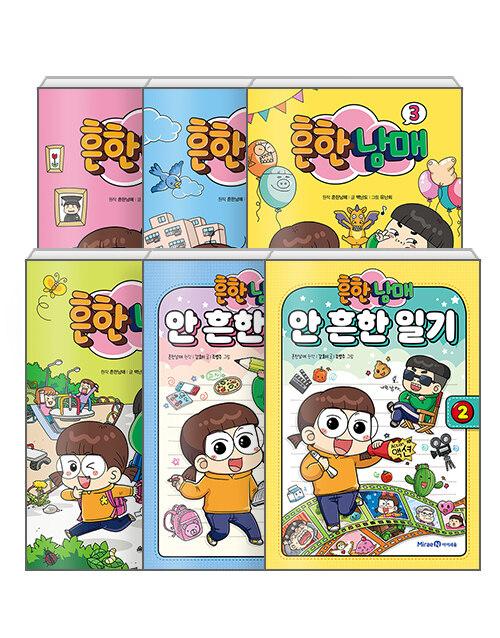 [세트] 흔한남매 1~4 + 흔한남매 안 흔한 일기 1~2 - 전6권