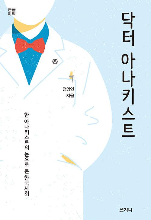 닥터 아나키스트 (큰글씨책)