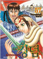 킹덤 Kingdom 57