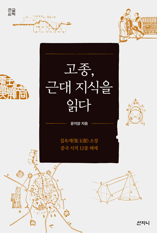 고종, 근대 지식을 읽다 (큰글씨책)