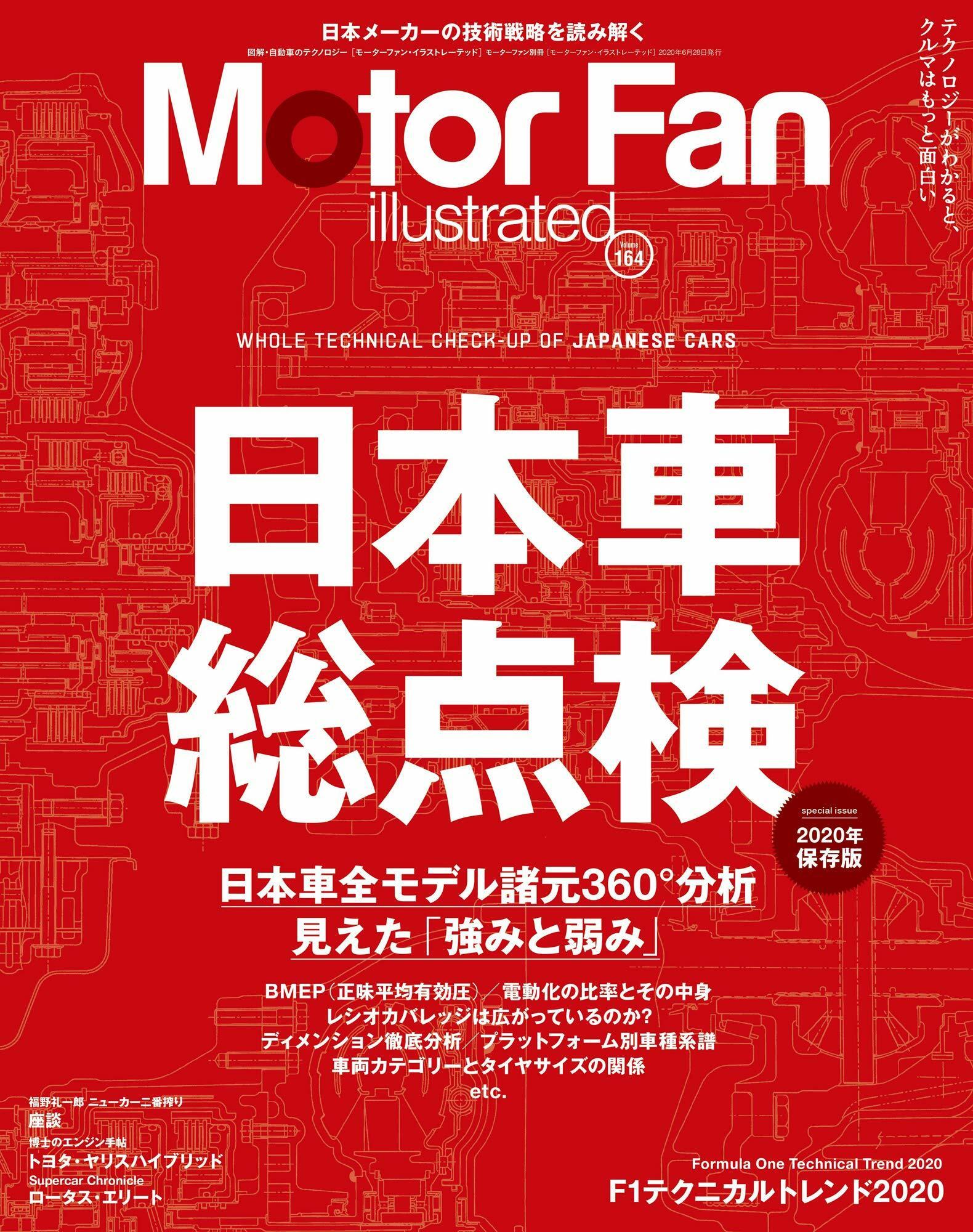 MOTOR FAN illustrated - モ-タ-ファンイラストレ-テッド - Vol.164 (モ-タ-ファン別冊)