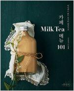 카페 Milk Tea 메뉴 101