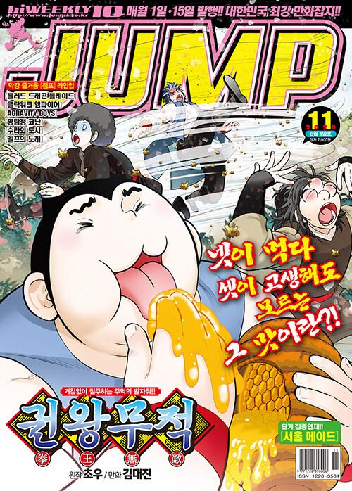 아이큐 점프 IQ Jump No.11