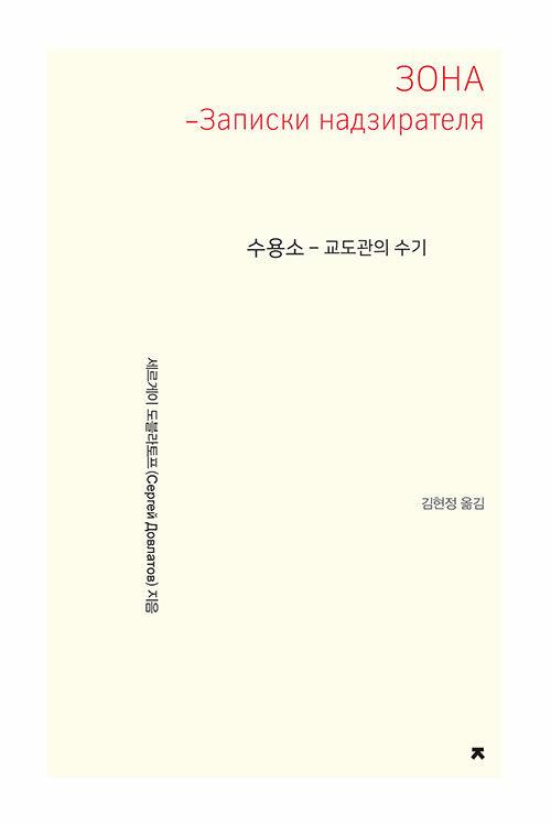 수용소 (큰글씨책)