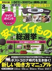 DIME(ダイム) 2020年 08 月號 (雜誌)