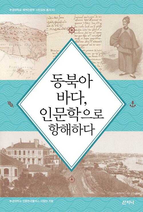 동북아 바다, 인문학으로 항해하다