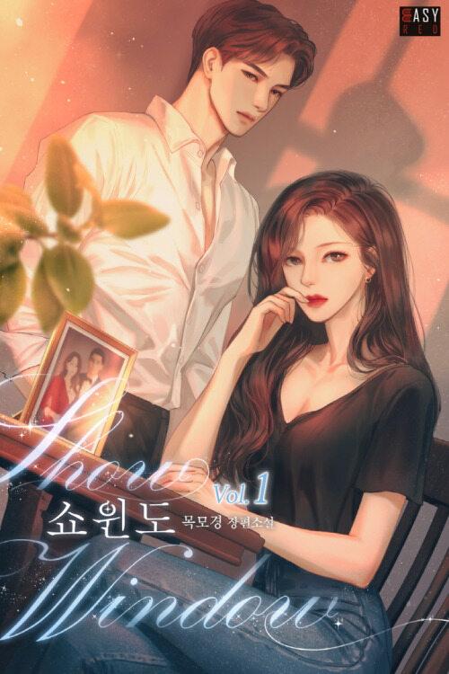 [세트] 쇼윈도 (총2권/완결)
