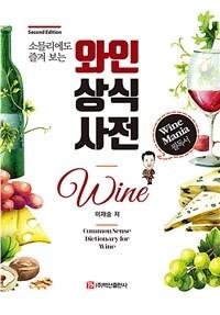 (소믈리에도 즐겨 보는) 와인 상식 사전 = 제2판