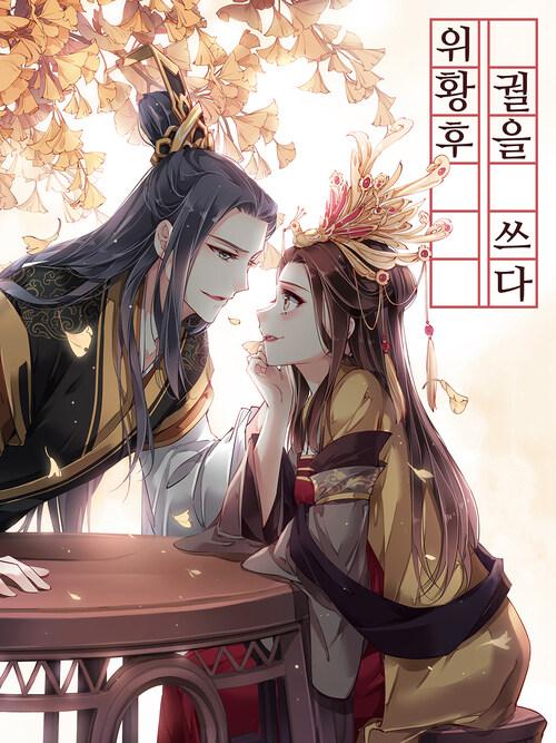 [연재] 위황후, 궐을 쓰다 01화