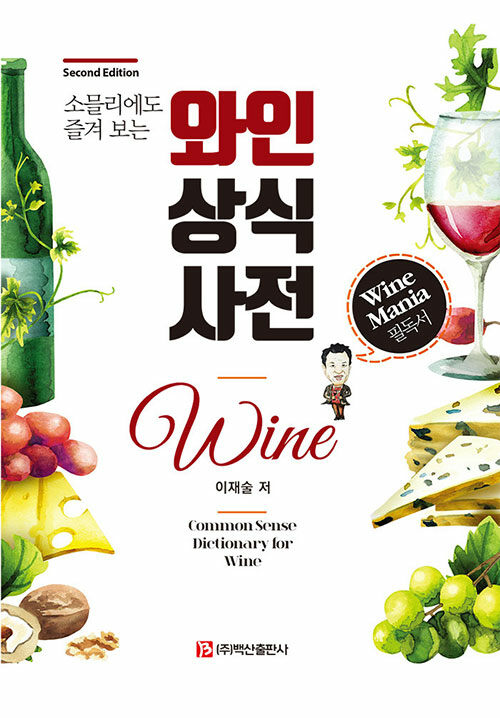 와인상식사전