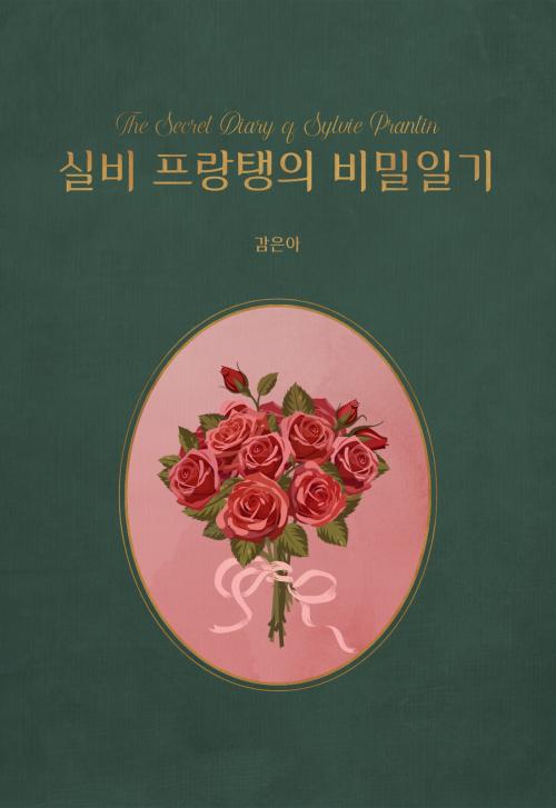[세트] [GL] 실비 프랑탱의 비밀일기 (총2권/완결)