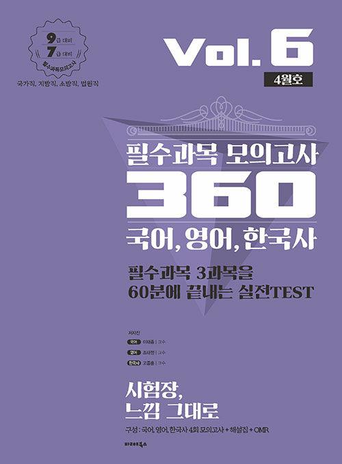 2020 필수과목 모의고사 360 Vol.6 4월호