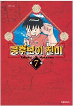 쿵후보이 친미 개정판 7