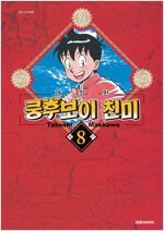 쿵후보이 친미 개정판 8